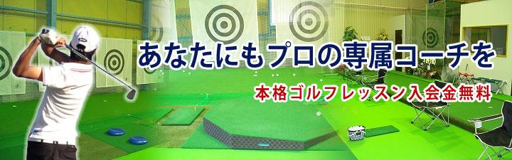 ゴルフフィールド メインイメージ