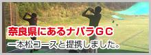 奈良県にある、ナパラGC一本松コースと提携しました。